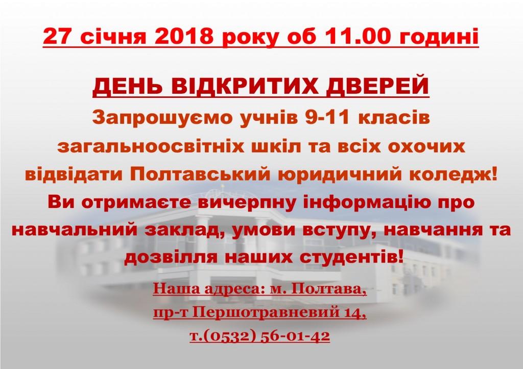 банер_день відкритих дверей_січень 2018