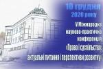 2020-конферен+++